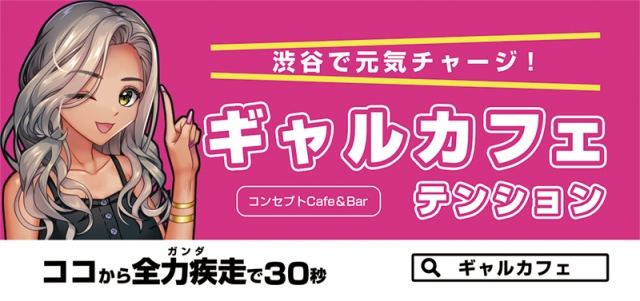 渋谷ギャルカフェ10sionの看板イラストのサンプル画像3枚目